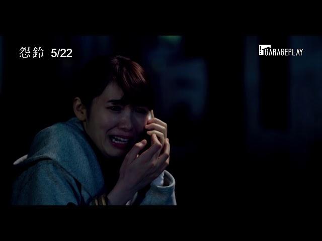 【怨鈴】電影預告 眼睛大得異常的女子「白井小姐」來了…  5/22 惡鈴召喚