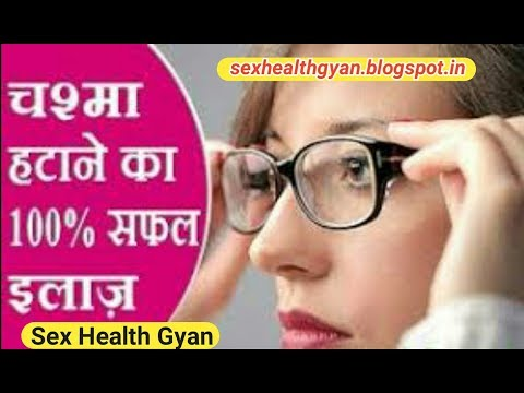 आंख से चश्मा तो उतरेगा रोशनी कई गुना तेज हो जायेगी - _Sex Health Gyan_