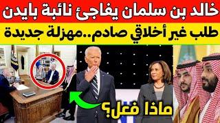 عاجل: خالد بن سلمان يفاجئ نائبة الرئيس الأمريكي بطلب غير أخلاقي.. مهزلة جديدة