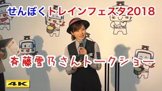 【4K対応】▷︎6:00 せんぼくん登場 / 10:55 泉北VVVF車両について / 泉北...