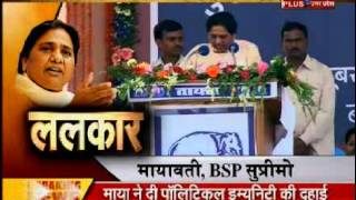 1010 Samachar Plus Big Bulletin On Mayawati Sankalp Rally 2