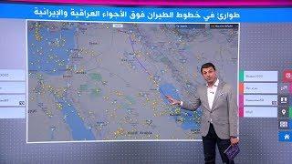 توقعات بزيادة أسعار رحلات الطيران في الشرق الأوسط بسبب الأزمة الإيرانية الأمريكية
