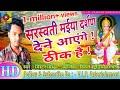Saraswati puja special new song 2019 || thik hai| || सरस्वती मईया दर्सन देने आएंगे। || ठिक है || Download MP3