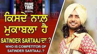 Prime Time with Benipal _ Who is Competitor of Satinder Sartaaj...?