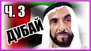 DUBAI - ДУБАЙ Ч. 3. Достопримечательности Всё САМОЕ-САМОЕ! =ROSMAIT PRESENTS=