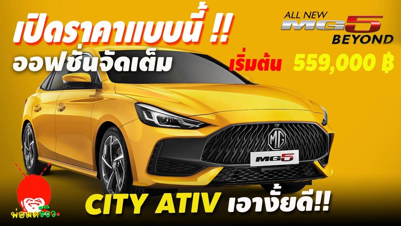 เปิดราคา All New MG5 2021-2022 เริ่มต้น 559,000 บ. สู้ Honda City, Toyota Ativ Mazda2 ไหวมั้ย?