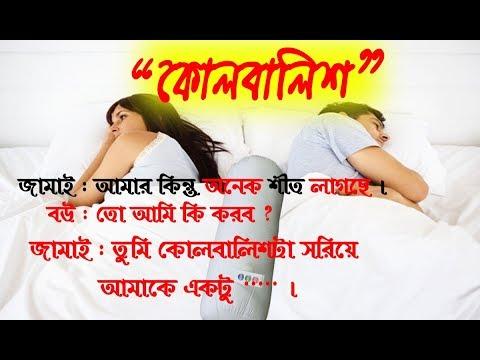 কোলবালিশ (Kol Balish ) | Best Bangla Romantic Love story | Romantic Valobashar Golpo 2018