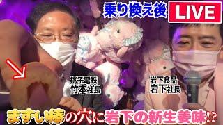 岩下の新生姜❌銚子電鉄ライブ続きこちらです!