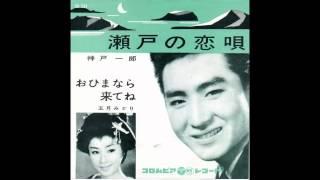 神戸一郎 - 瀬戸の恋唄