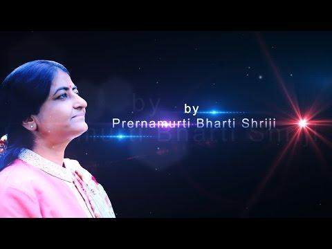 Solution of any Problem - किसी भी समस्या का समाधान - Prernamurti Bharti Shriji