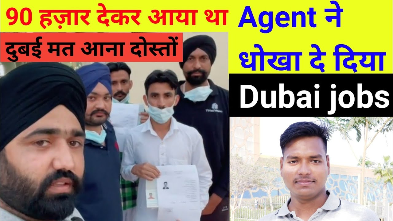 Froud Agent से कैसे बचे ? How to move dubai with agent . jobs in dubai . how to travel with agent .