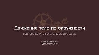 Лекция 6.5 | Нормальное и тангенциальное ускорение | Александр Чирцов | Лекториум