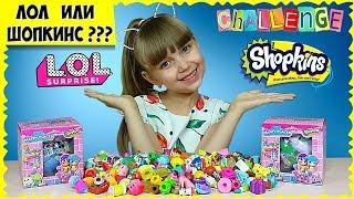 ЛОЛ против ШОПКИНС! СУПЕР ЧЕЛЛЕНДЖ с игрушками! Открываем НОВЫЕ LOL (fake) с игрушками SHOPKINS