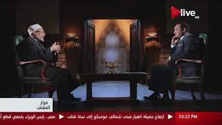 حوار المفتي - د. شوقي علام: الأديان السماوية جميعها حافظت على حقوق الإنسان
