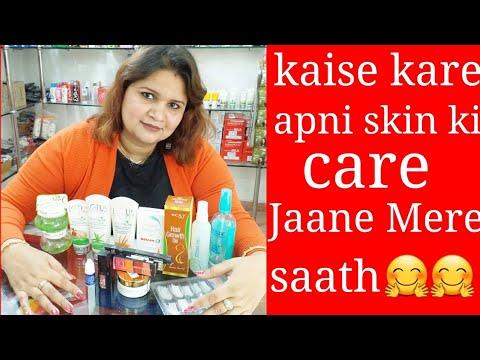 kaise kare skin ki care Jaane Mere Saath