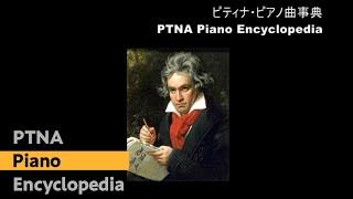 ベートーヴェン/ピアノ・ソナタ 第17番 ニ短調「テンペスト」 第3楽章 ...