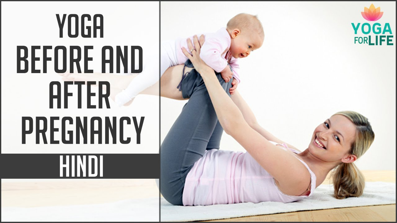 Yoga before and after Pregnancy | Yoga in Hindi | Yoga for life ...