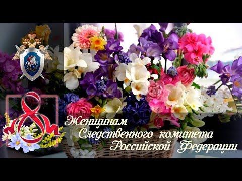 Женщинам Следственного комитета России