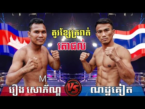 Roeung Sophorn vs Nathakeat(thai), Khmer Boxing CNC 07 Oct 2