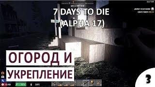 Скачать ОГОРОД И УКРЕПЛЕНИЕ ДОМА 4 7 DAYS TO DIE ALPHA 17 ПРОХОЖДЕНИЕ