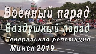 Военный парад Минск 2019г.  Воздушный парад.