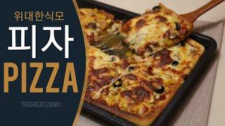 피자만들기(미니오븐 컨벡스로 만들었어요)
