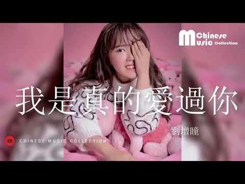 劉增瞳 - 我是真的愛過你 ♫ Liu Zeng Tong - Wo Shi Zhen De Ai Guo Ni [HD]