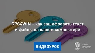 Как зашифровать файл или текст с помощью Gpg4win