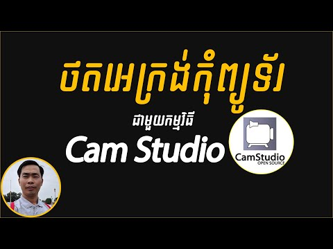 How To Record Screen With CamStudio  STEP BY STEP -  Startnow By Menghann