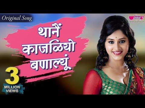 Thane Kajaliyo Banalyun   Hit Marwadi Song   Seema Mishra   Nirmal Mishra