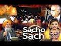 SOS 9/17/18 P.1 Dr. Amarjit Singh : Jalandhar Blasts, A Conspiracy to Justify Sikh Suppression