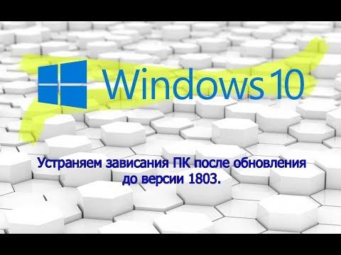 Диск грузится на 100% после обновления Windows 10. Решение проблемы.