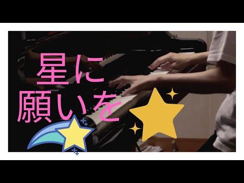 「星に願いを」L. ハーライン(倉本裕基 編曲)