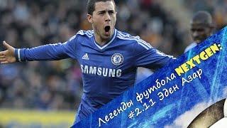 Легенды Футбола NextGen: Эден Азар