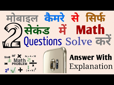 Solve Math Problems In 2 Seconds With Phone Camera | Maths Tricks In Hindi