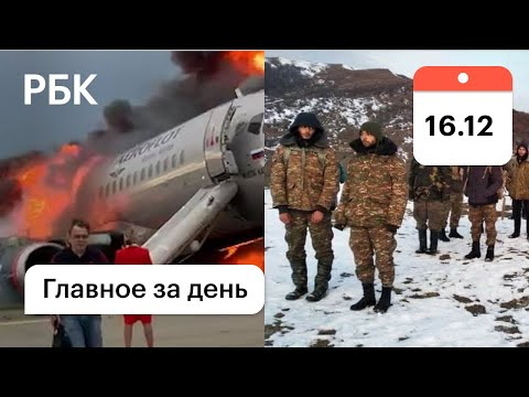 Карабах: новые пленные бойцы. Виновник авиакатастрофы SSJ-100 - тренажёр. Цены не будут расти