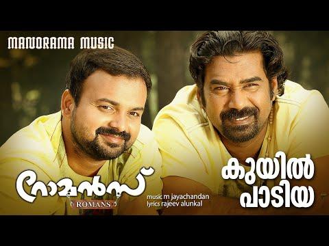 romans malayalam movie  mp4
