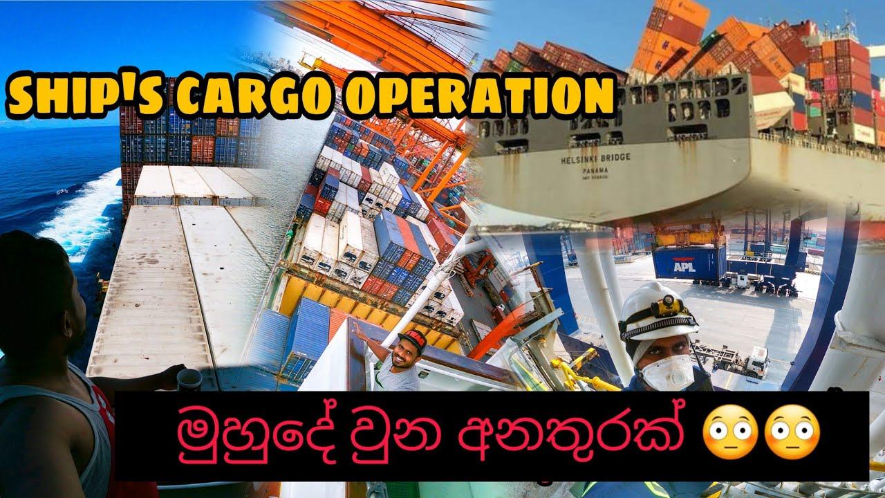 Ship's Cargo Operation | නැවෙ Container Loading Discharging කරන විදිහ 😎 |Seaman Vlog #24