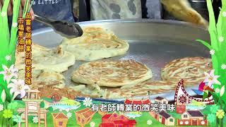【預告】金山家庭餐館 澎湃親情料理山海野味
