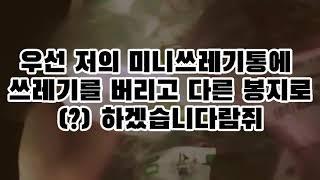 책상치우기(편집못해용ㅜㅠ(첫영상❤❤❤