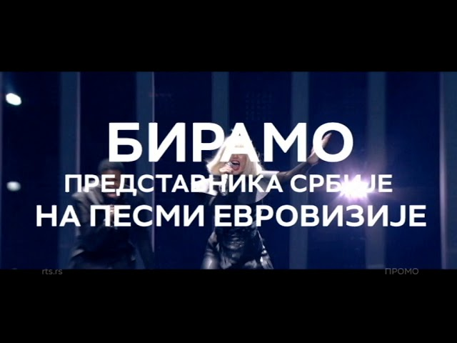Konkurs: Pesma Evrovizije 2019.