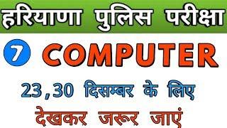 Computer for haryana police   haryana police computer questions   hssc constable computer questions