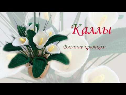 Вязаные букеты цветов крючком со схемами и описанием