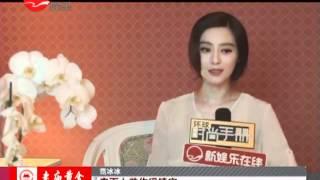 """独家 范冰冰揭秘红毯故事 李冰冰赶场""""华谊之夜"""".mp4"""