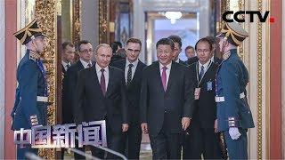 [中国新闻] 习近平同俄罗斯总统普京在圣彼得堡再次举行会晤 | CCTV中文国际