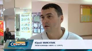 Чемпионат УрФО волейбол
