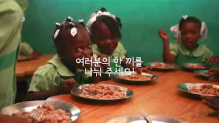 Share the meal for Haiti