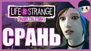 видео Обзор первого эпизода Life is Strange: Before the Storm — Awake