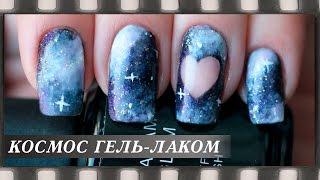 Маникюр гель-лаком Космос.  Дизайн ногтей прозрачное сердце на гель-лаке(Видео-урок: маникюр