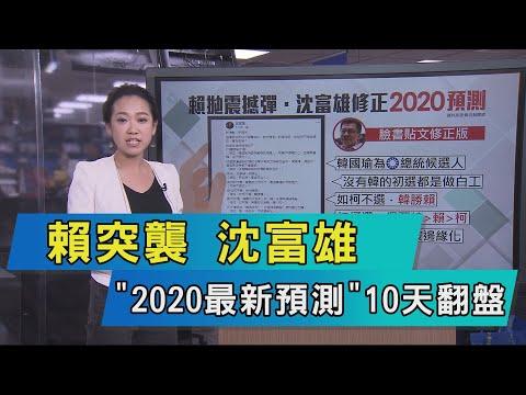 【說政治】賴突襲 沈富雄「2020最新預測」10天翻盤
